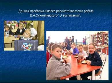 """Данная проблема широко рассматривается в работе В.А.Сухомлинского """"О воспитан..."""