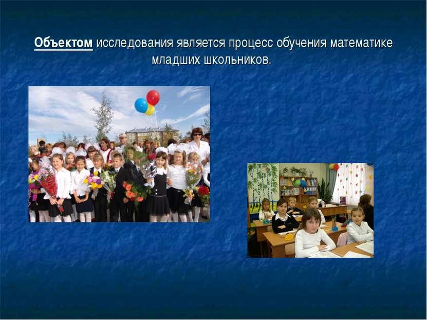 Объектом исследования является процесс обучения математике младших школьников.