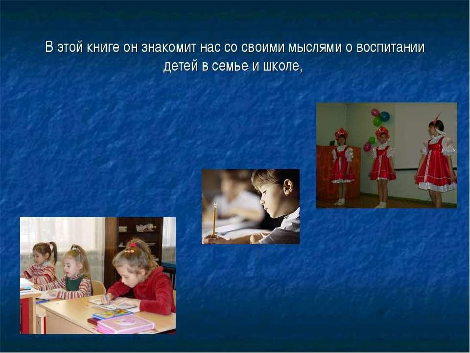 В этой книге он знакомит нас со своими мыслями о воспитании детей в семье и ш...
