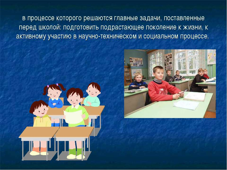 в процессе которого решаются главные задачи, поставленные перед школой: подго...