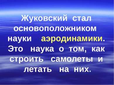 Жуковский стал основоположником науки аэродинамики. Это наука о том, как стро...