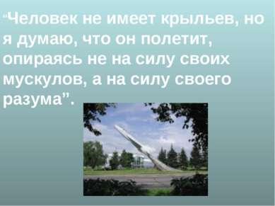 """""""Человек не имеет крыльев, но я думаю, что он полетит, опираясь не на силу св..."""