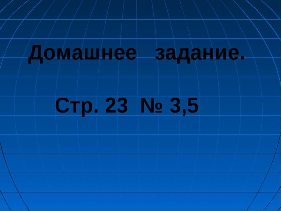 Стр. 23 № 3,5 Домашнее задание.