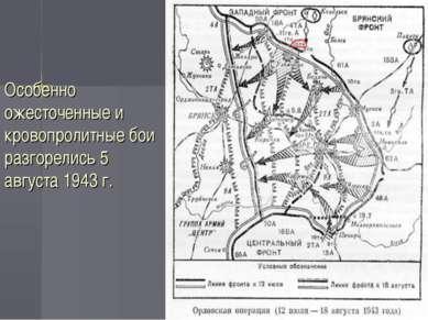 Особенно ожесточенные и кровопролитные бои разгорелись 5 августа 1943 г.