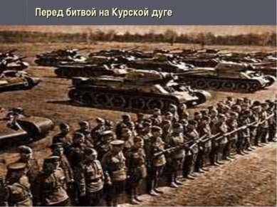 Перед битвой на Курской дуге