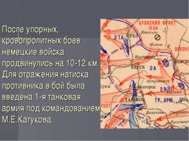 После упорных, кровопролитных боев немецкие войска продвинулись на 10-12 км. ...
