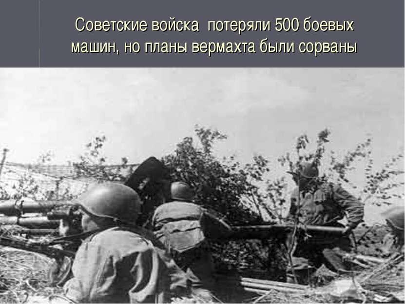 Советские войска потеряли 500 боевых машин, но планы вермахта были сорваны