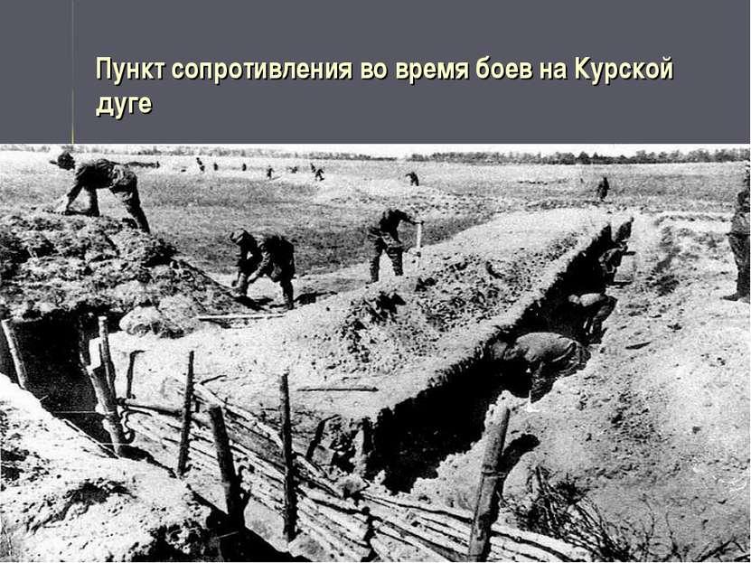 Пункт сопротивления во время боев на Курской дуге