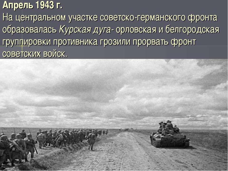 Апрель 1943 г. На центральном участке советско-германского фронта образовалас...