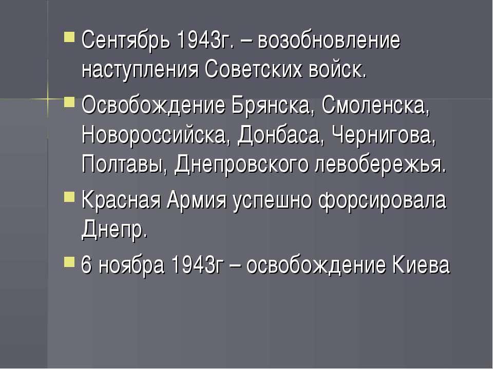 Сентябрь 1943г. – возобновление наступления Советских войск. Освобождение Бря...