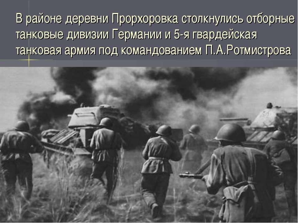 В районе деревни Прорхоровка столкнулись отборные танковые дивизии Германии и...