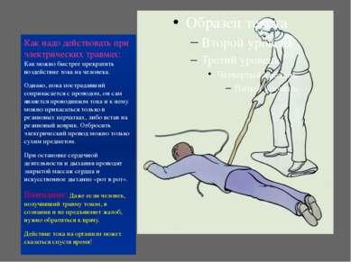 Электрические травмы. Как надо действовать при электрических травмах: Как мож...