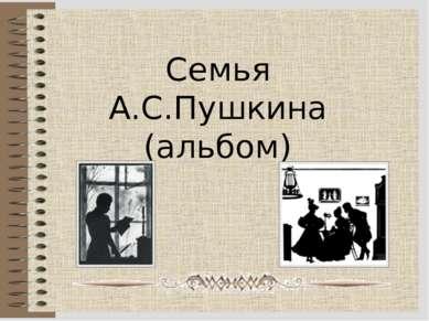 Семья А.С.Пушкина (альбом)