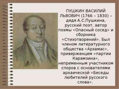 ПУШКИН ВАСИЛИЙ ЛЬВОВИЧ (1766 – 1830) – дядя А.С.Пушкина, русский поэт, автор ...