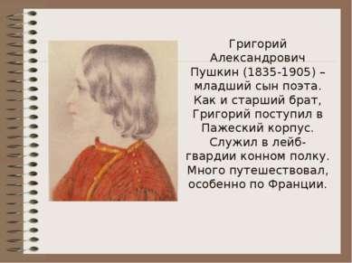 Григорий Александрович Пушкин (1835-1905) – младший сын поэта. Как и старший ...