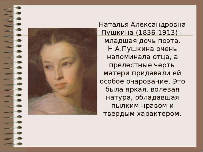 Наталья Александровна Пушкина (1836-1913) – младшая дочь поэта. Н.А.Пушкина о...