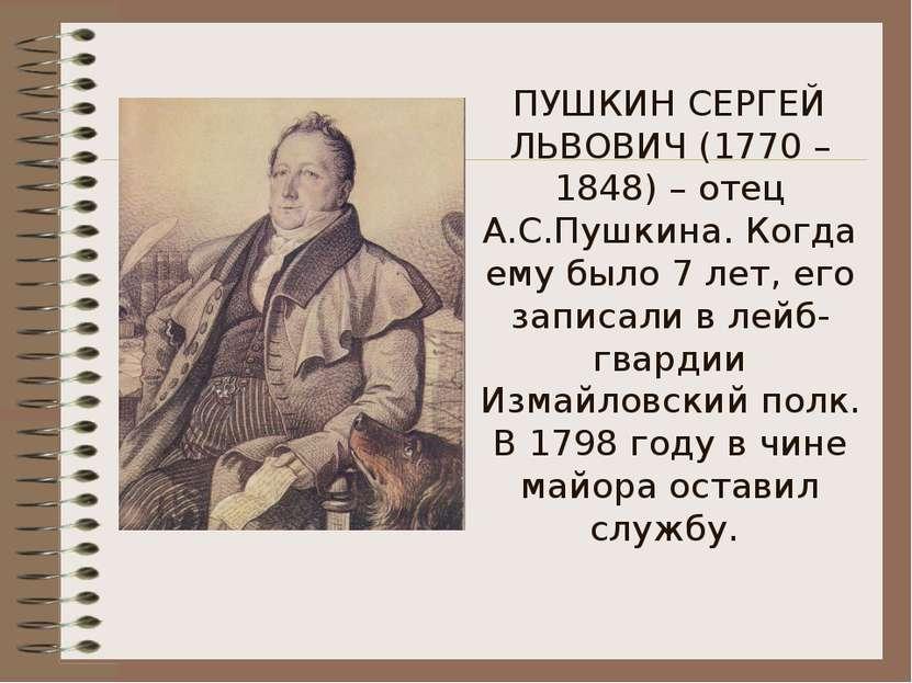 ПУШКИН СЕРГЕЙ ЛЬВОВИЧ (1770 – 1848) – отец А.С.Пушкина. Когда ему было 7 лет,...