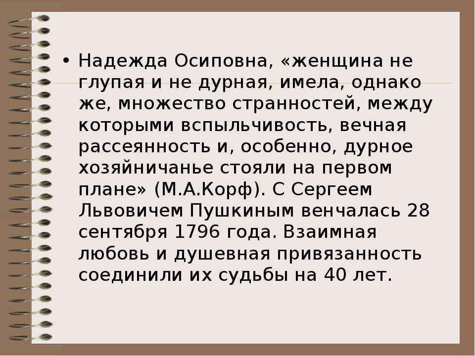Надежда Осиповна, «женщина не глупая и не дурная, имела, однако же, множество...