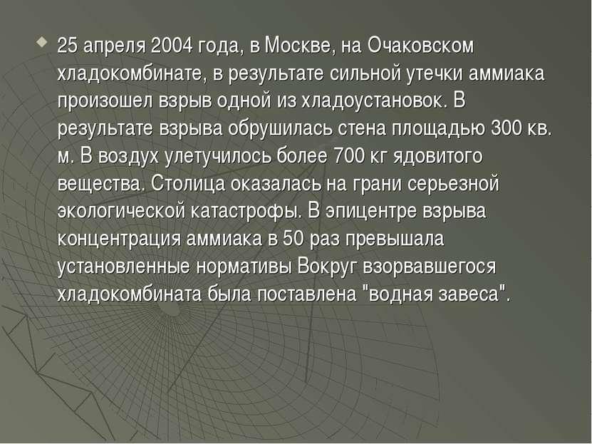 25 апреля 2004 года, в Москве, на Очаковском хладокомбинате, в результате сил...