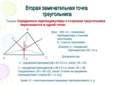 Вторая замечательная точка треугольника Теорема. Серединные перпендикуляры к ...
