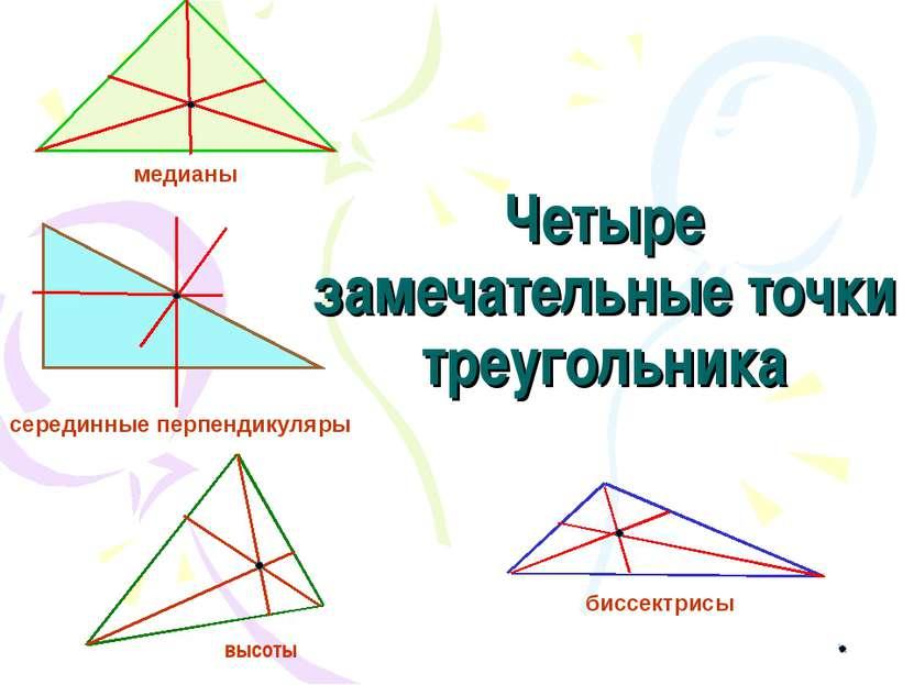 Четыре замечательные точки треугольника высоты биссектрисы серединные перпенд...
