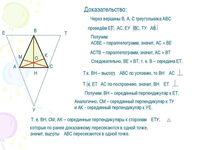 Доказательство: Получим: АСВЕ – параллелограмм, значит, АС = ВЕ АСТВ – паралл...