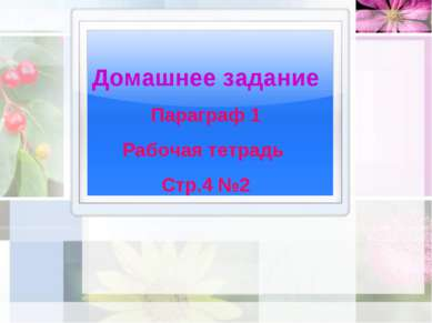 Домашнее задание Параграф 1 Рабочая тетрадь Стр.4 №2