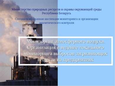 Министерство природных ресурсов и охраны окружающей среды Республики Беларусь...