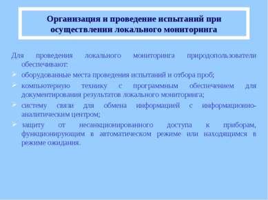 Организация и проведение испытаний при осуществлении локального мониторинга Д...