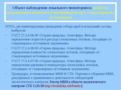 НТПА, регламентирующие проведение отбора проб и испытаний состава выбросов: Г...