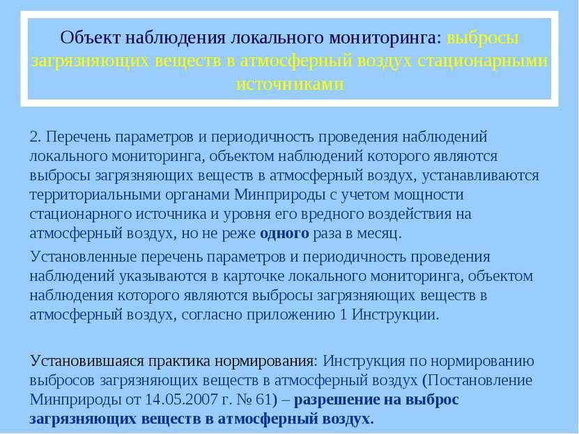 2. Перечень параметров и периодичность проведения наблюдений локального монит...