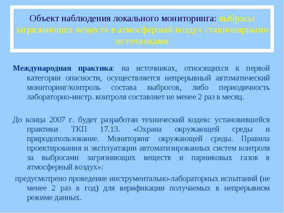Международная практика: на источниках, относящихся к первой категории опаснос...