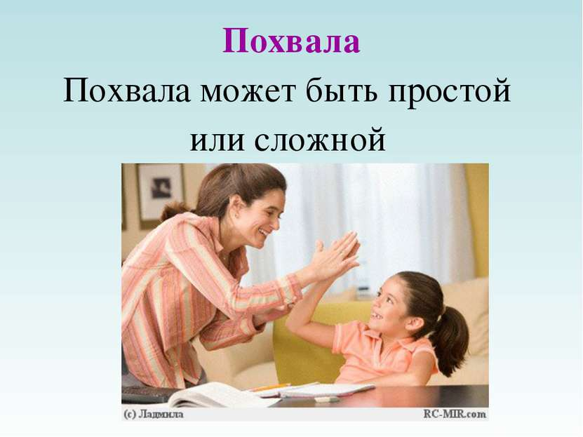 Похвала Похвала может быть простой или сложной