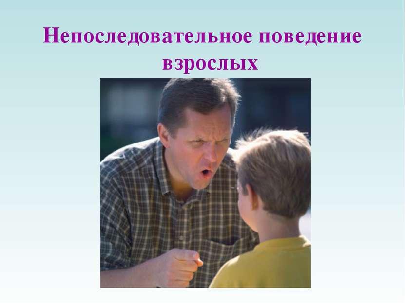 Непоследовательное поведение взрослых