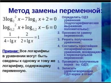 Метод замены переменной: Признак: Все логарифмы в уравнении могут быть сведен...