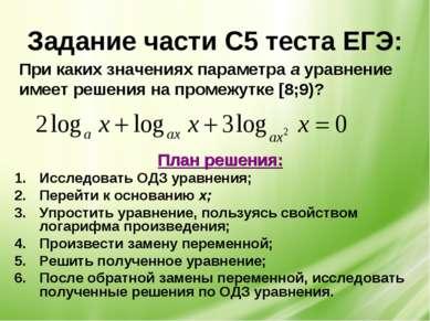 Задание части С5 теста ЕГЭ: План решения: Исследовать ОДЗ уравнения; Перейти ...