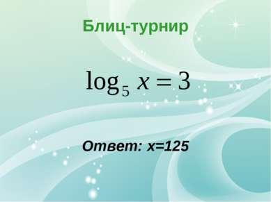 Блиц-турнир Ответ: х=125