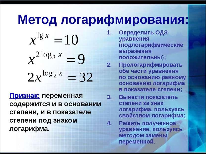Метод логарифмирования: Признак: переменная содержится и в основании степени,...