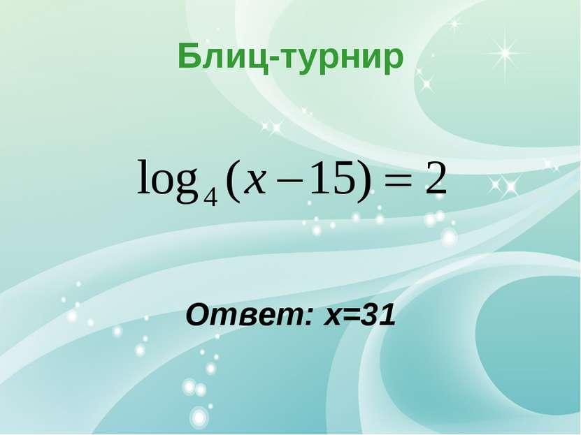 Блиц-турнир Ответ: х=31