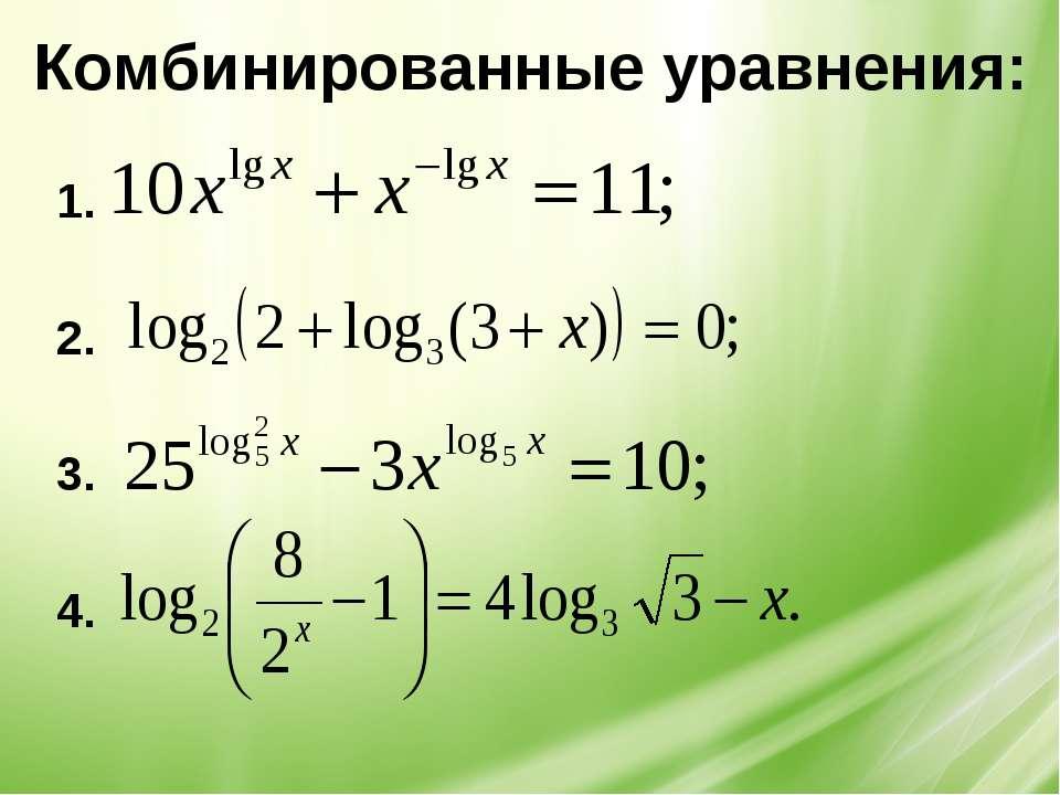 Комбинированные уравнения: 1. 2. 3. 4.