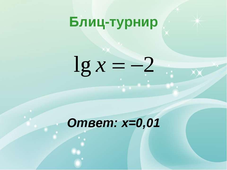 Блиц-турнир Ответ: х=0,01