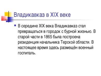 Владикавказ в ХIХ веке В середине ХIХ века Владикавказ стал превращаться в го...