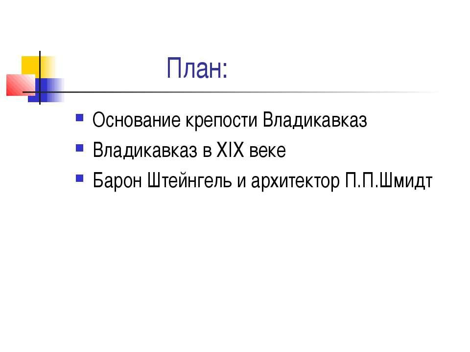 План: Основание крепости Владикавказ Владикавказ в ХIХ веке Барон Штейнгель и...