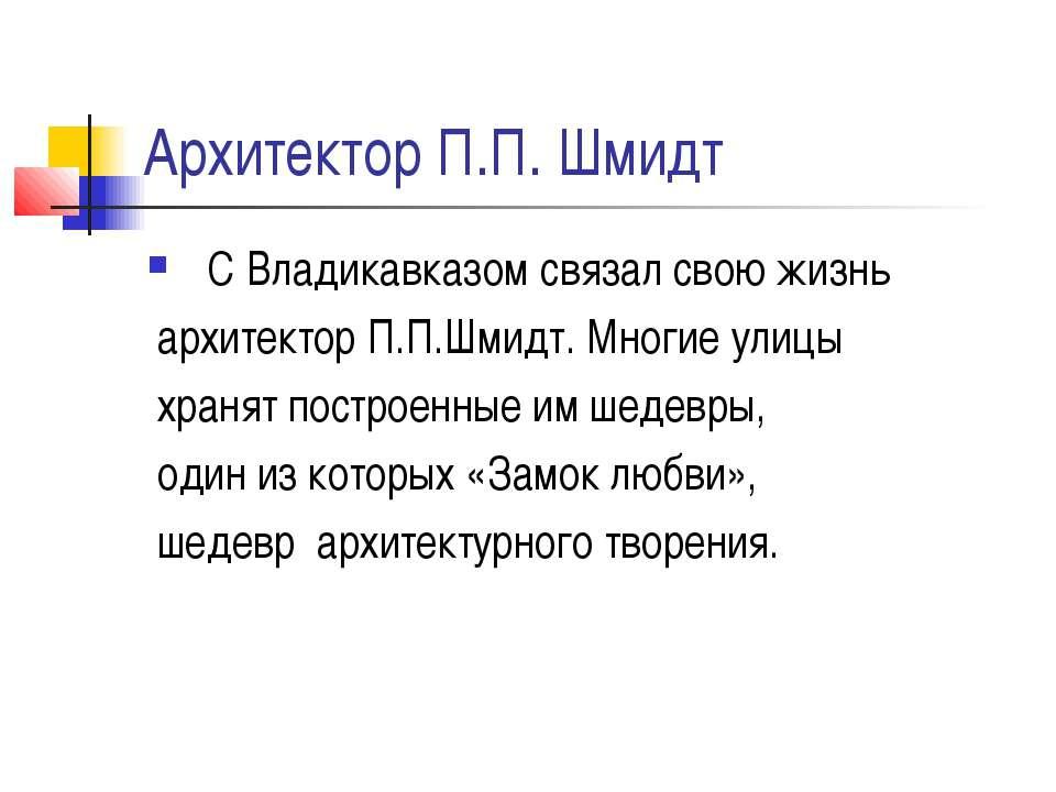 Архитектор П.П. Шмидт С Владикавказом связал свою жизнь архитектор П.П.Шмидт....