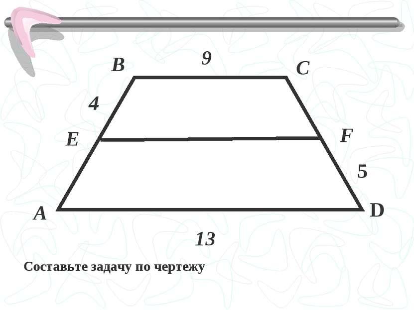 A B C D E F 4 5 9 13 Составьте задачу по чертежу