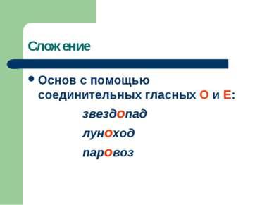 Сложение Основ с помощью соединительных гласных О и Е: звездопад луноход паровоз