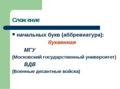 Сложение начальных букв (аббревиатура): буквенная МГУ (Московский государстве...