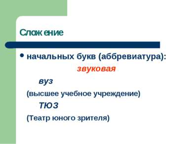 Сложение начальных букв (аббревиатура): звуковая вуз (высшее учебное учрежден...