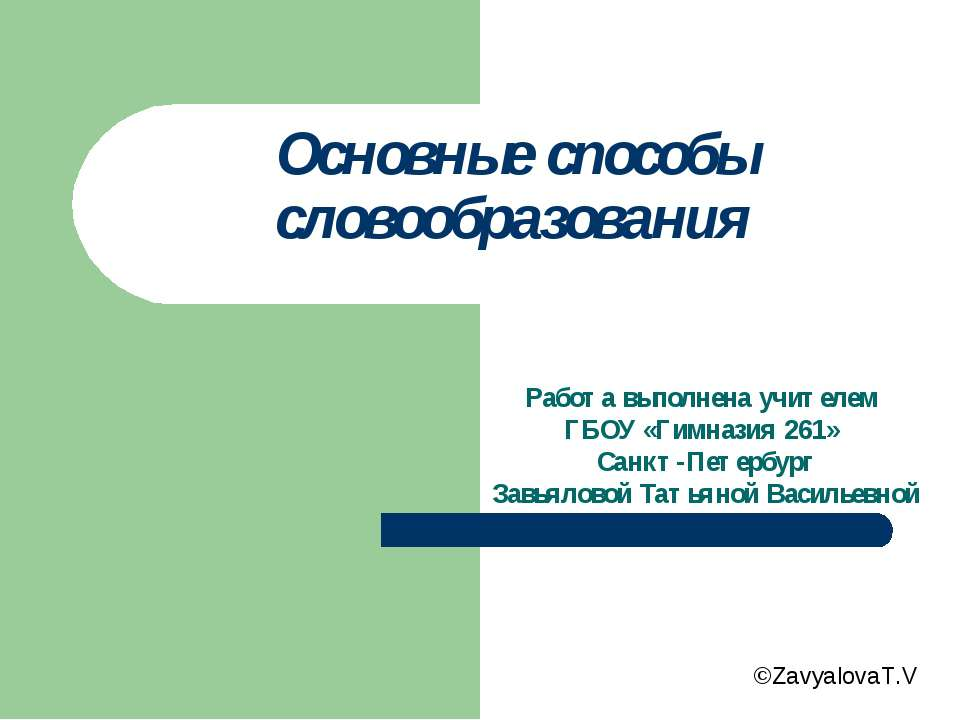 Основные способы словообразования ©ZavyalovaT.V Работа выполнена учителем ГБО...