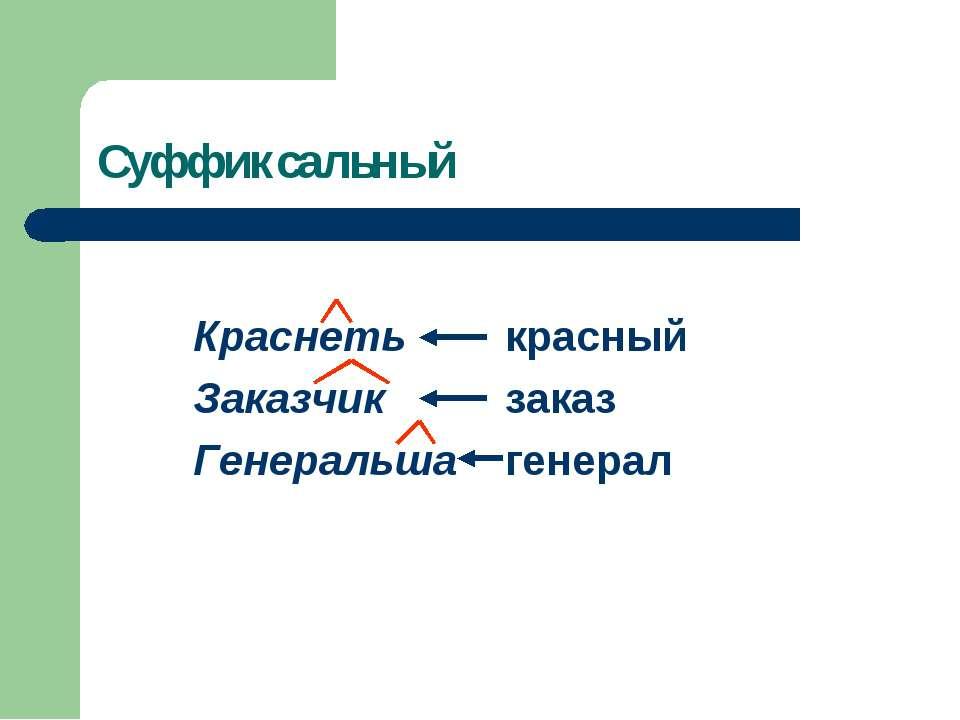 Суффиксальный Краснеть красный Заказчик заказ Генеральша генерал